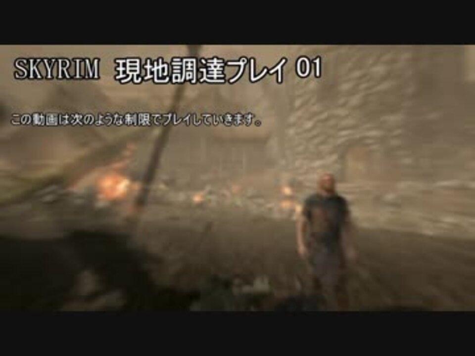 SKYRIM】現地調達プレイ 01 説明回 - ニコニコ動画