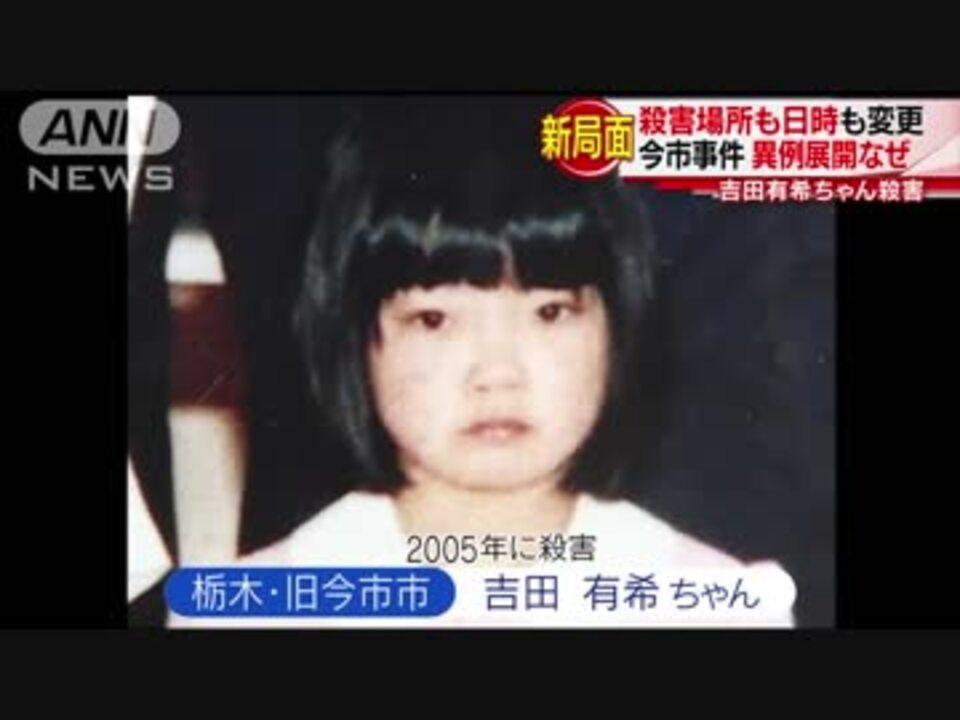 人気の「栃木小1女児殺害事件」動画 7本 - ニコニコ動画