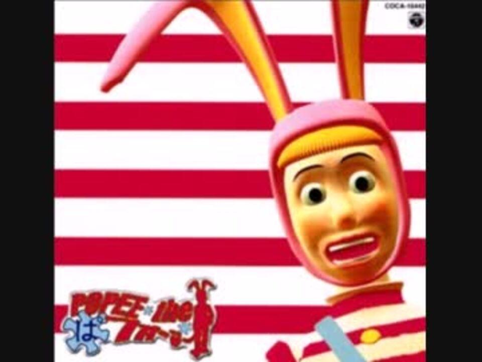 ポピーザ ぱ フォーマー op ポピーザぱフォーマー 第11話 (Popee