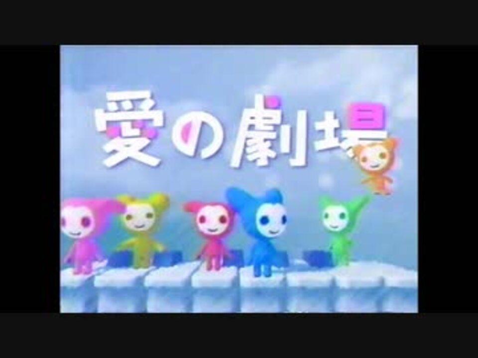 愛の劇場 - ニコニコ動画