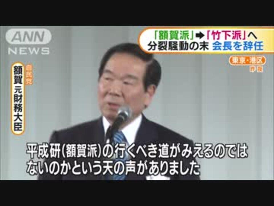 額賀氏が派閥会長退任 「額賀派」から「竹下派」へ - ニコニコ動画