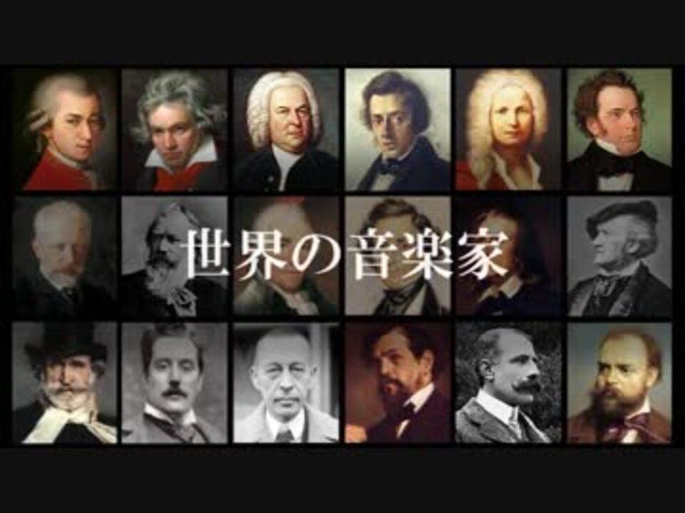 世界の音楽家(クラシック音楽) - ニコニコ動画