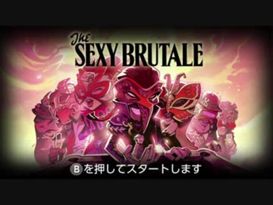 【1】The Sexy Brutale 繰り返す悲劇から救い出す実況