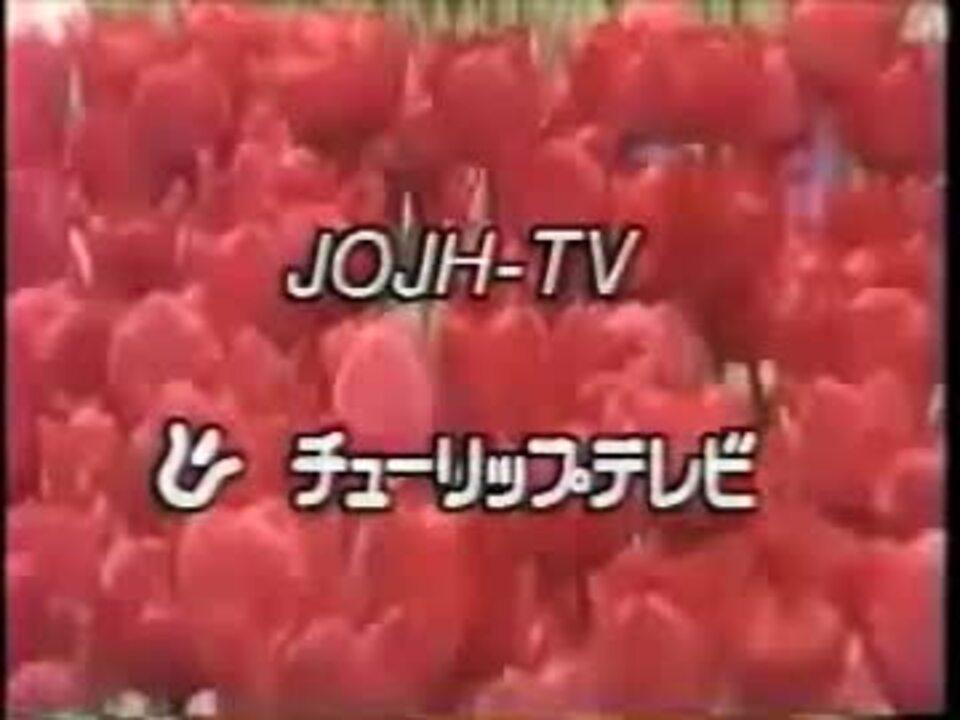 テレビ チューリップ チューリップテレビのアナウンサーの一覧