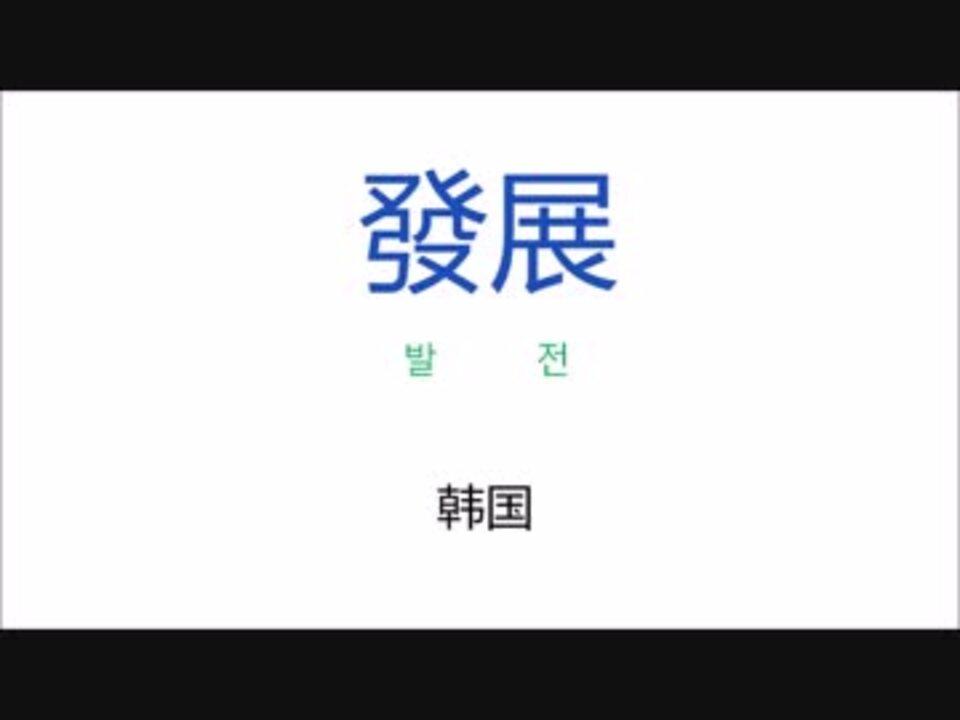ベトナム 語 悪口