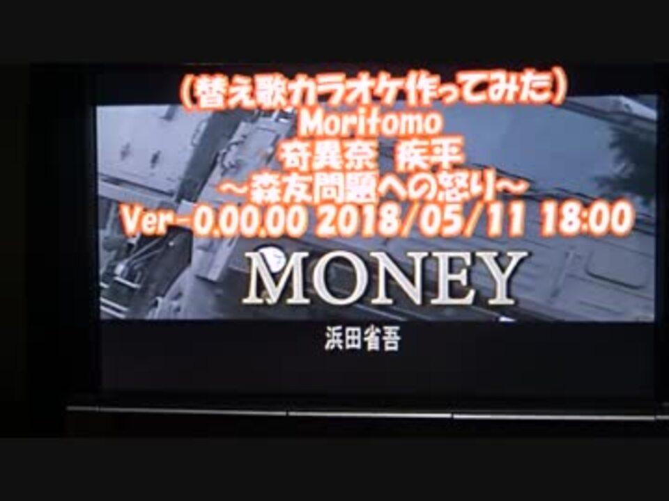省吾 歌詞 浜田 money