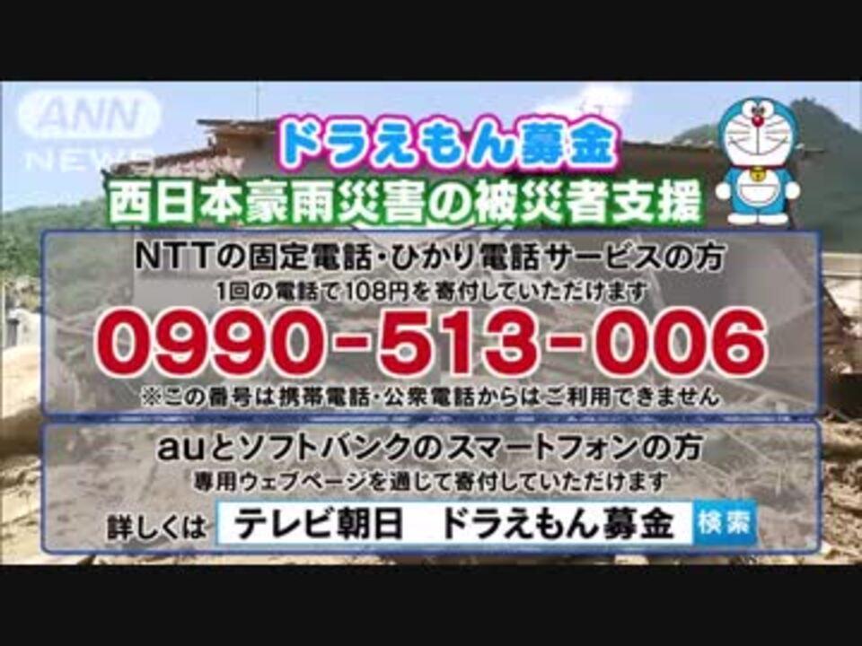 テレビ 朝日 ドラえもん 募金 スマホ