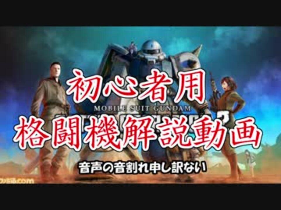 オペレーション 2 初心者 ガンダム バトル