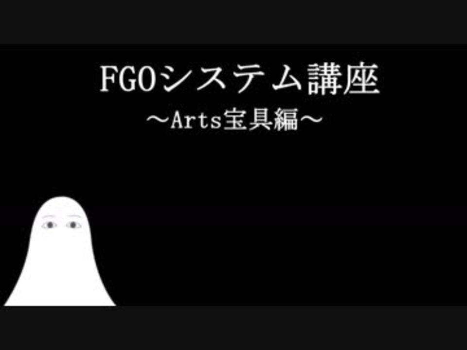 アーツ 宝 具 fgo