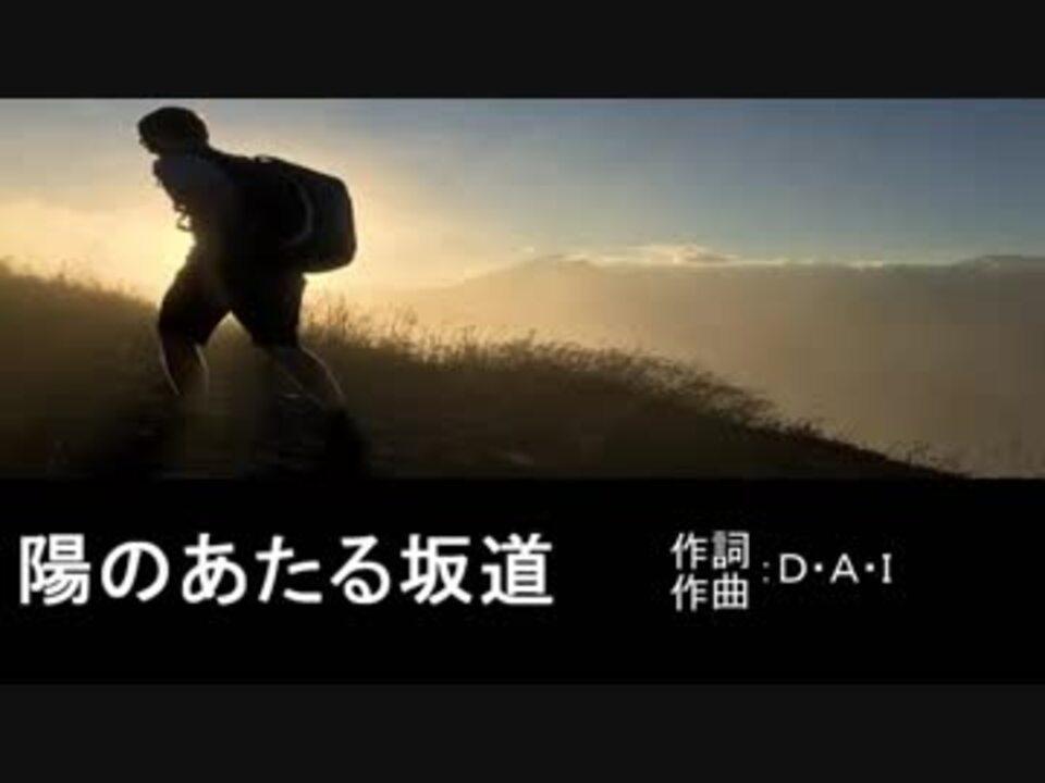 陽のあたる坂道 Do As Infinity カラオケ By とーさん 音楽 動画