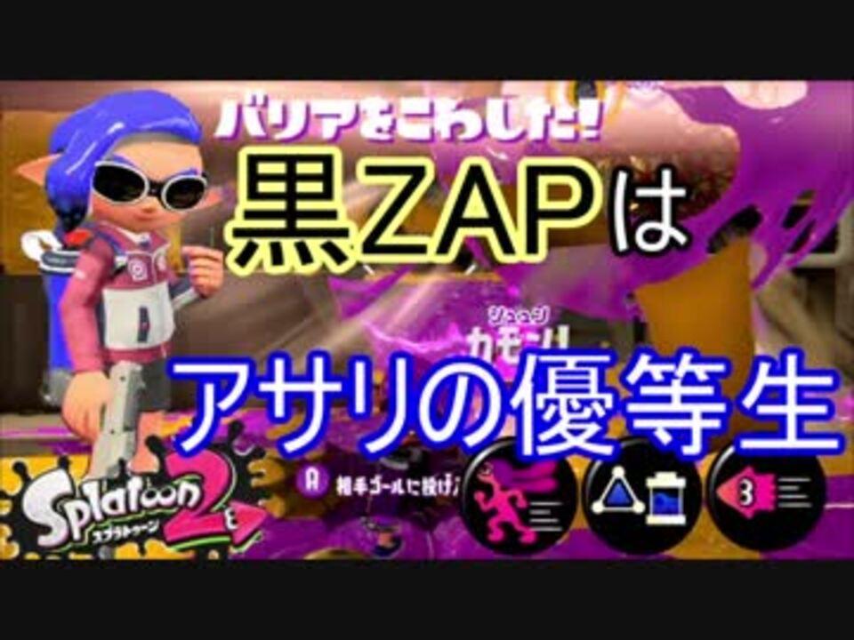 黒 ザップ スプラ トゥーン 2
