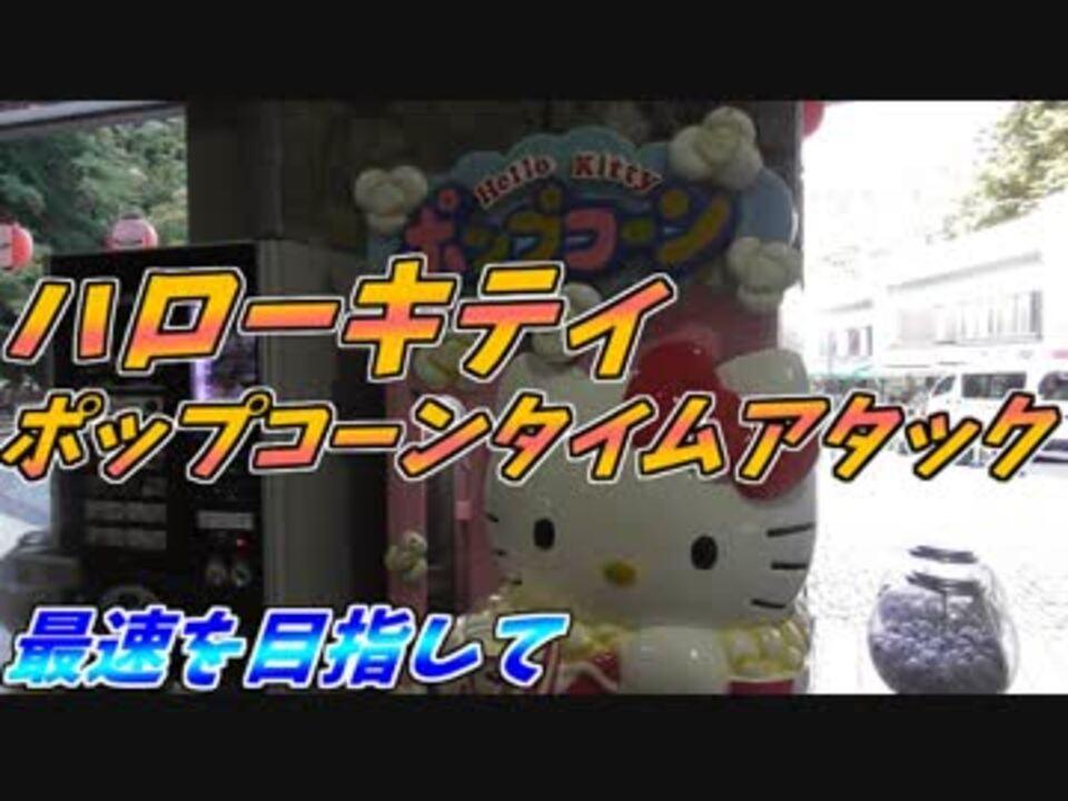 は こんにちは 人気者 ハロー みんなの キティ キティ サンリオピューロランドで歌舞伎ミュージカル「KAWAII KABUKI
