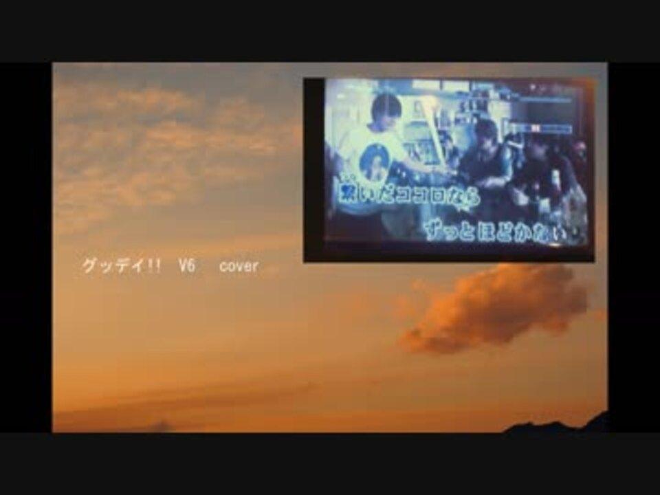 グッデイ V6 をカラオケで歌った ニコニコ動画