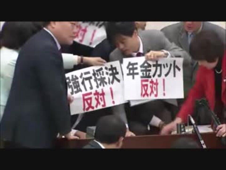 安倍自民党政権が行った強行採決まとめ 2016年~2017年 - ニコニコ動画