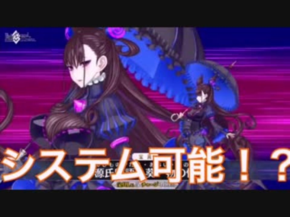 fgo 紫式部 ニコニコ