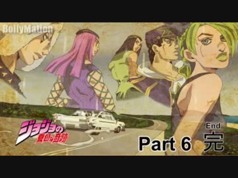 アニメ ジョジョ 6 部