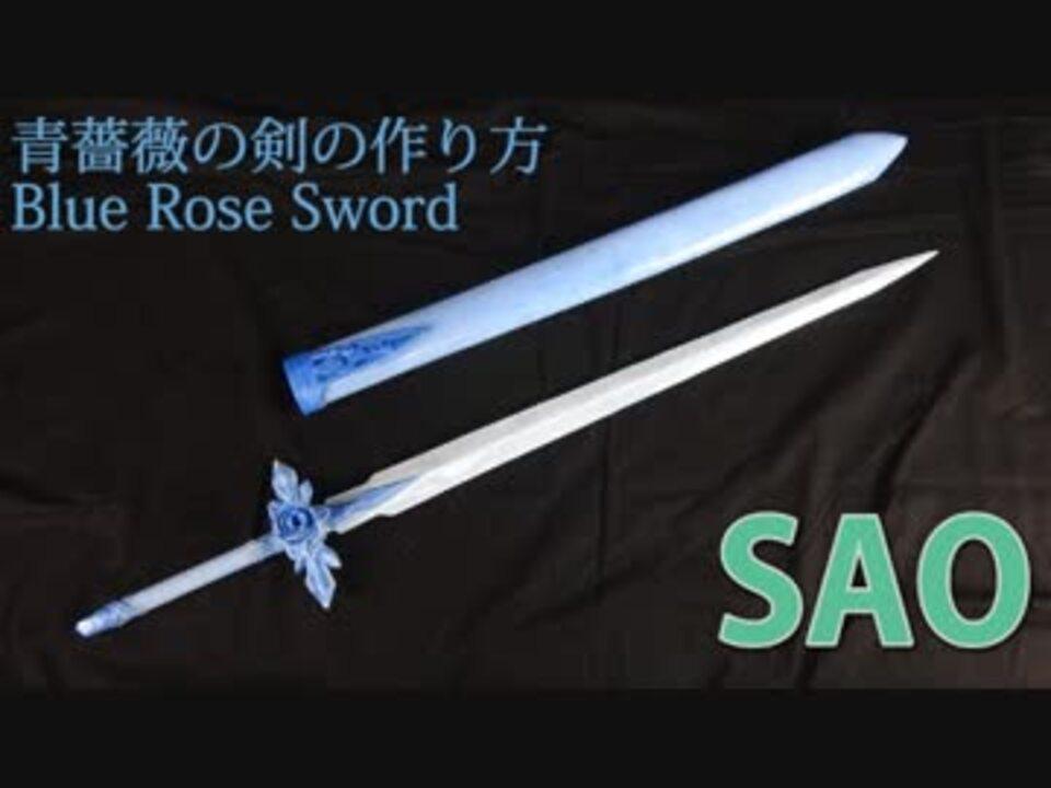 カナヲ剣作り方