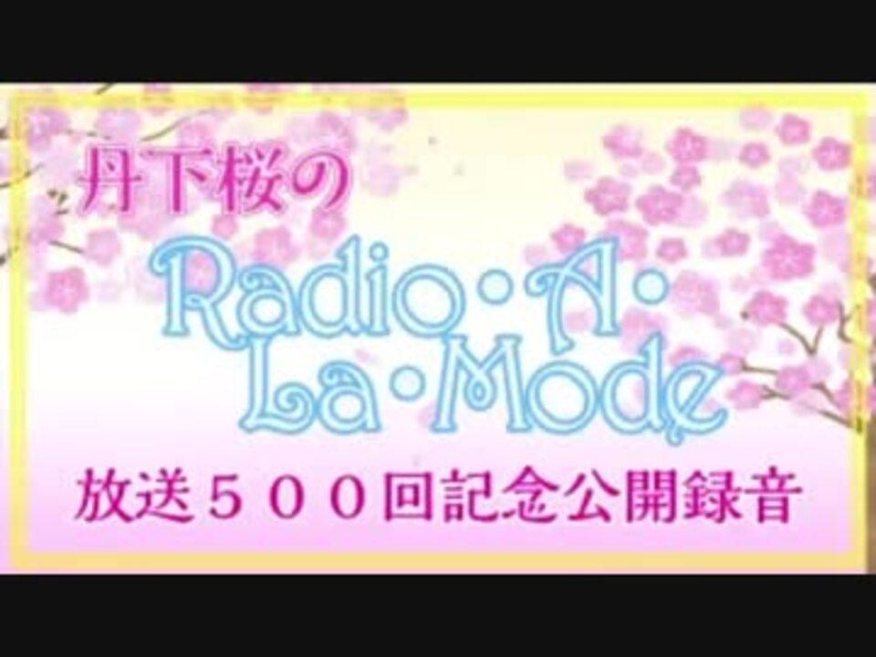 丹下桜のRadio・A・La・Mode_#501(2019.05.08)公録2 By Mikan Seijin
