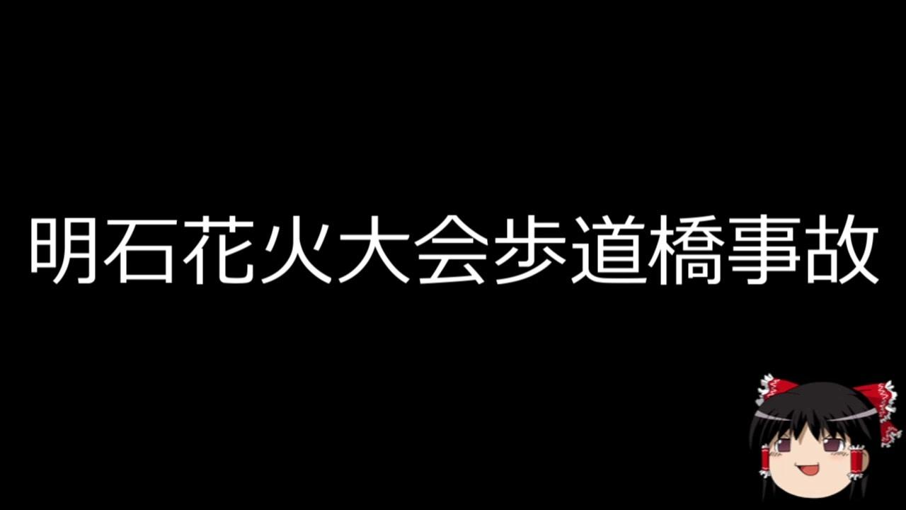 花火 大会 歩道橋 事故 明石