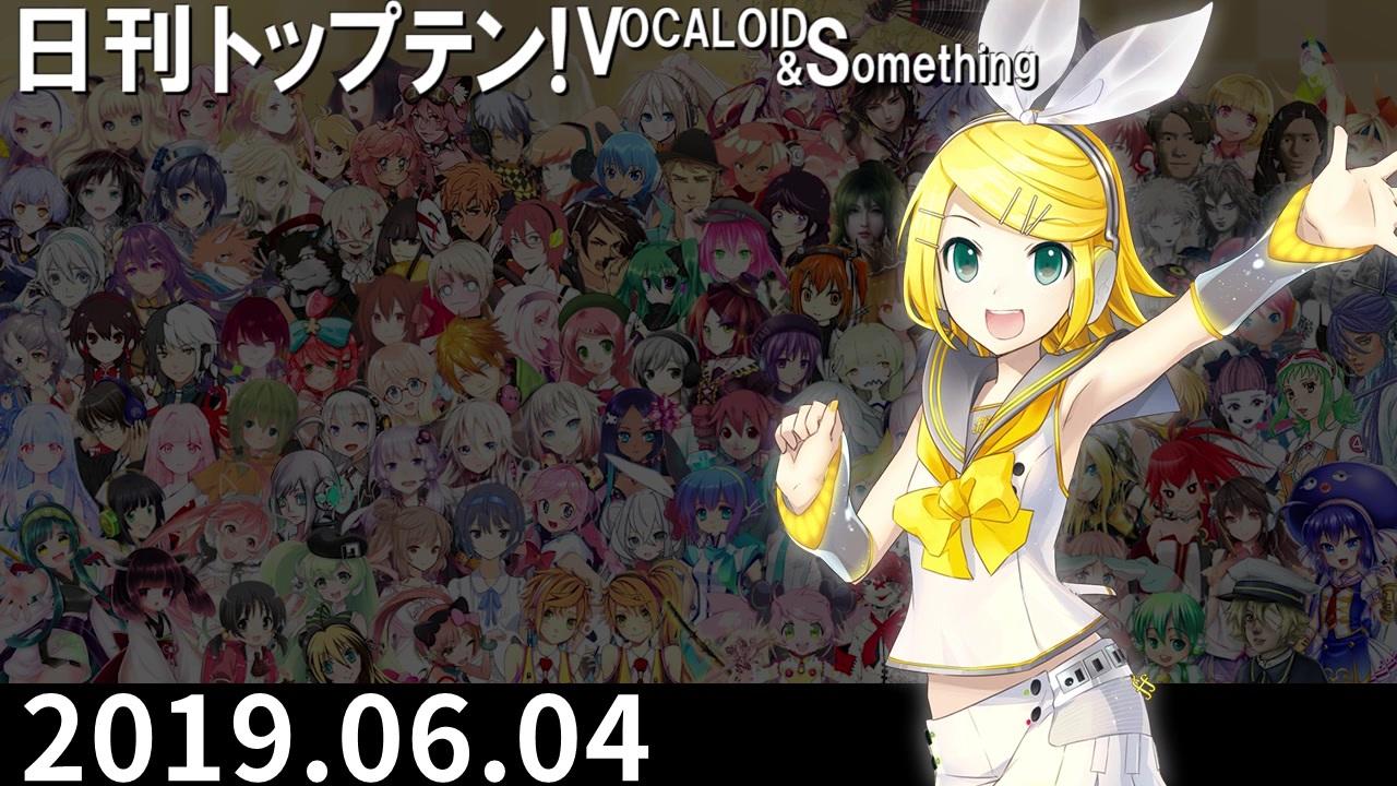 日刊トップテン!VOCALOID&something【日刊ぼかさん2019.06.04】 By るかなんP@日刊