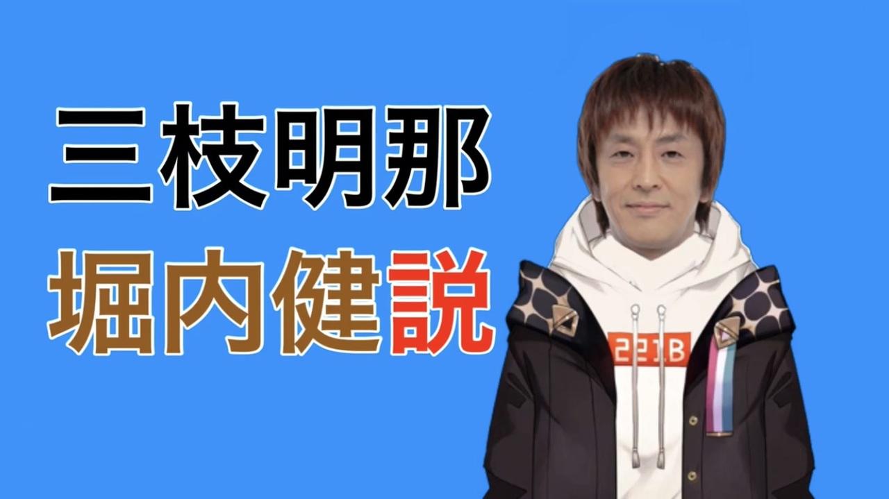 三枝明那、ホリケン説 - ニコニコ動画