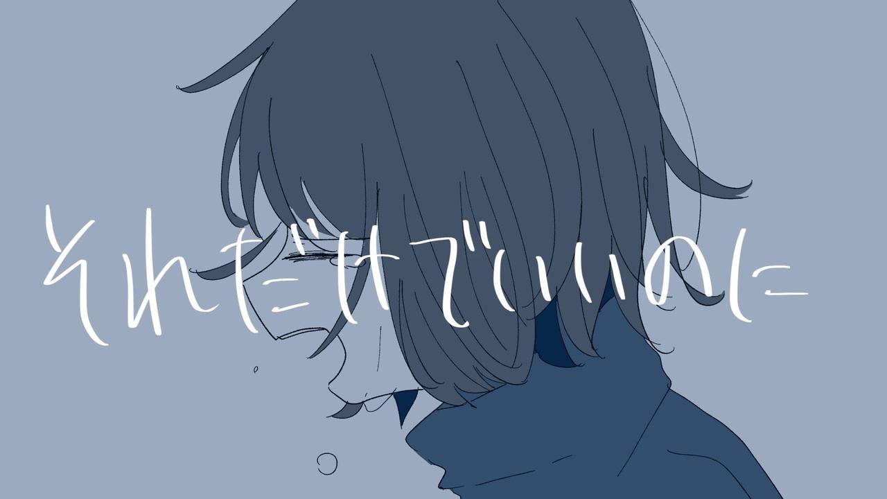 幽欝と造花/メドミア feat.初音ミク - ニコニコ動画
