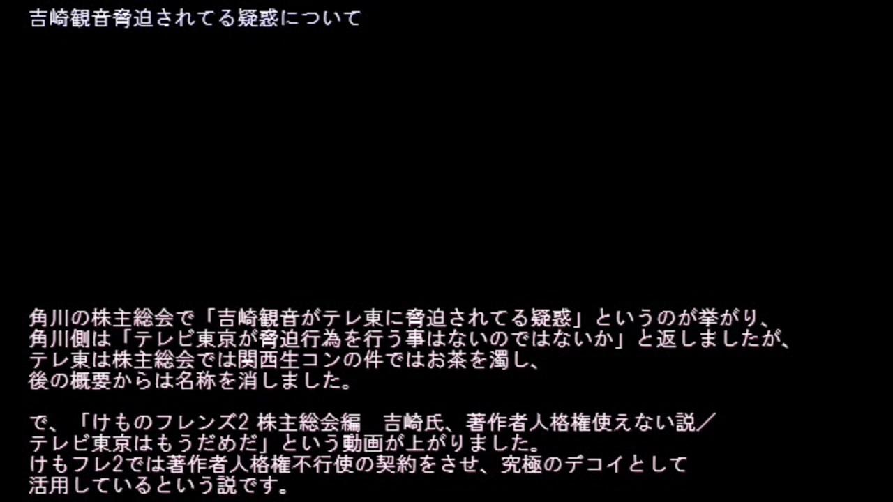テレ 東 生コン