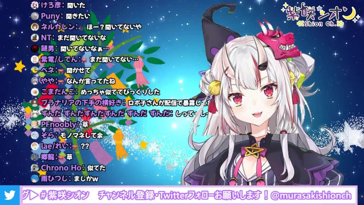 咲 顔 紫 バレ シオン