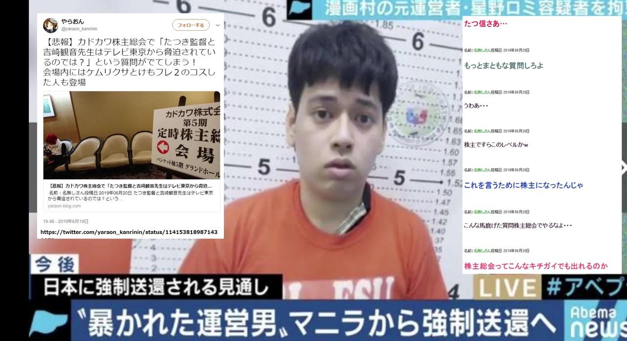 星野ロミ 星野ロミ逮捕で賠償金は1億円超!本名も住所も顔画像もバレバレに!