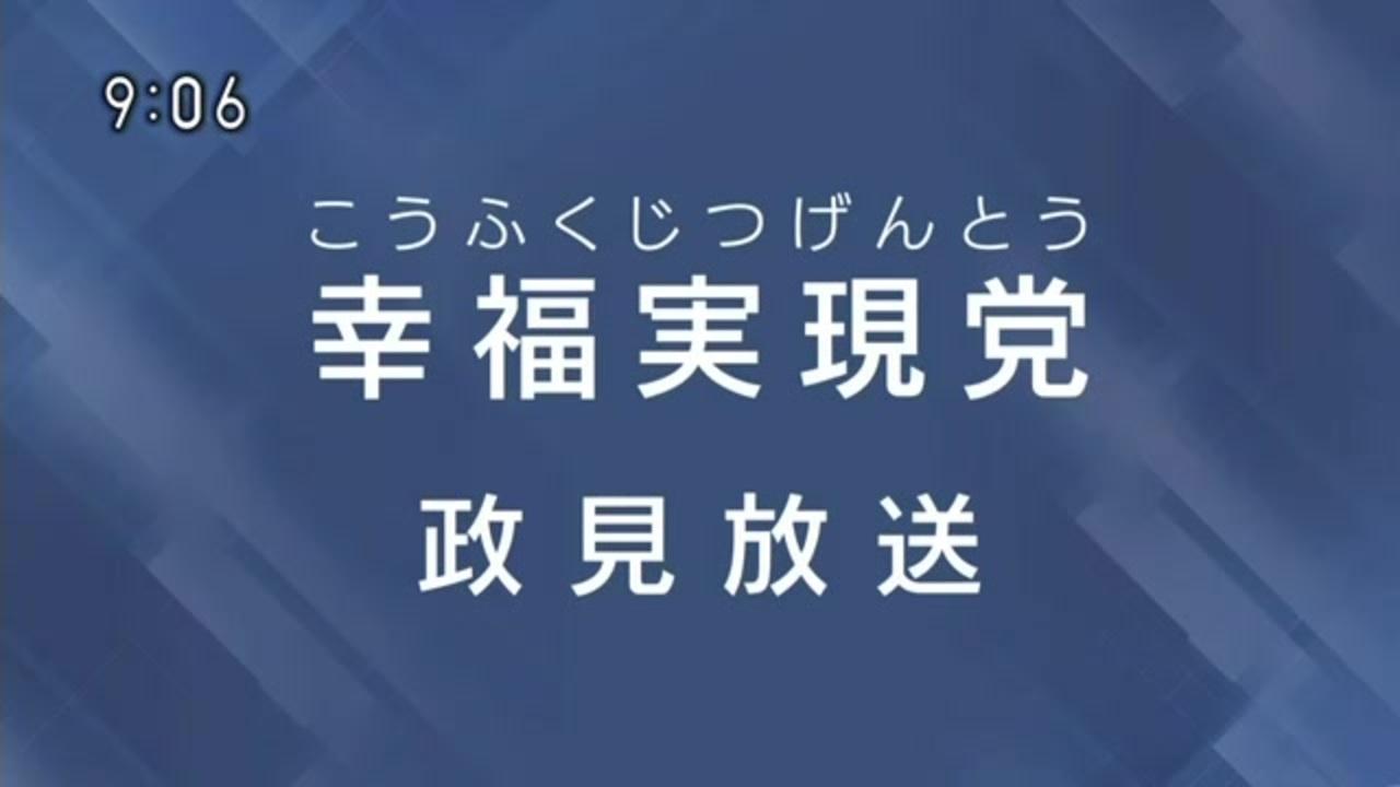 人気の「幸福実現党 政見放送」動画 20本 - ニコニコ動画