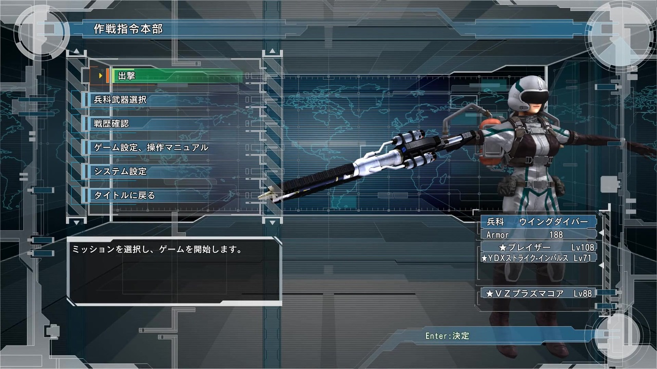 チート 5 地球 軍 防衛