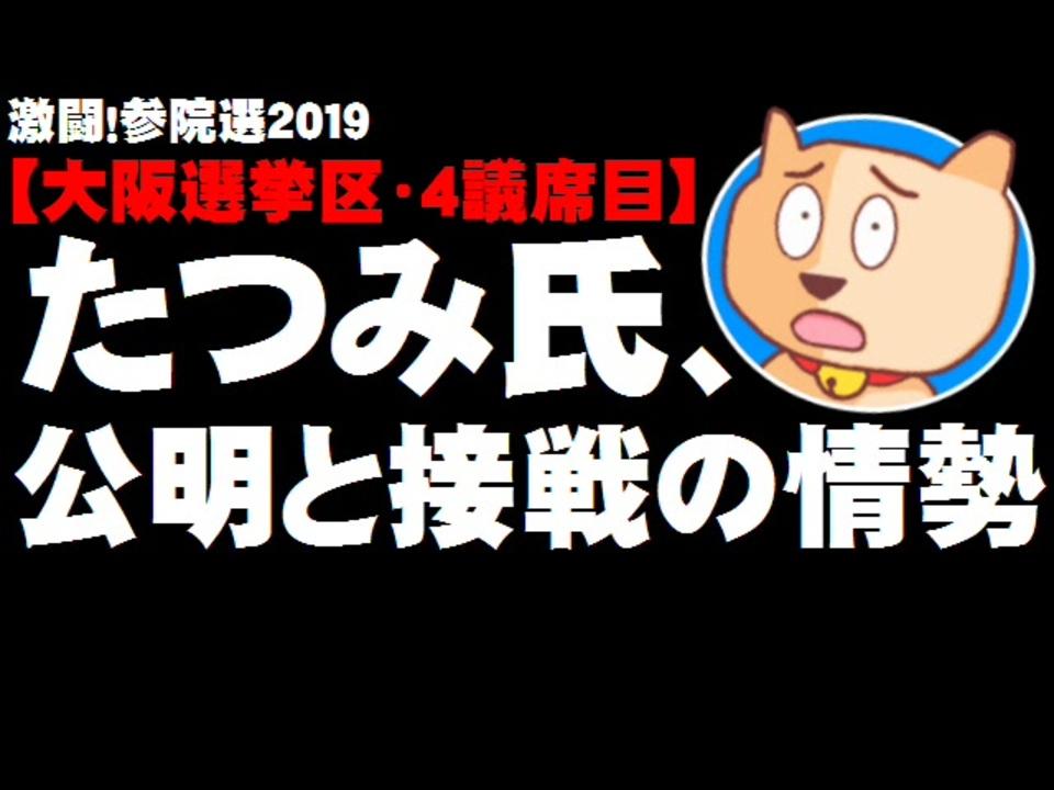 参院 選 大阪 選挙 区
