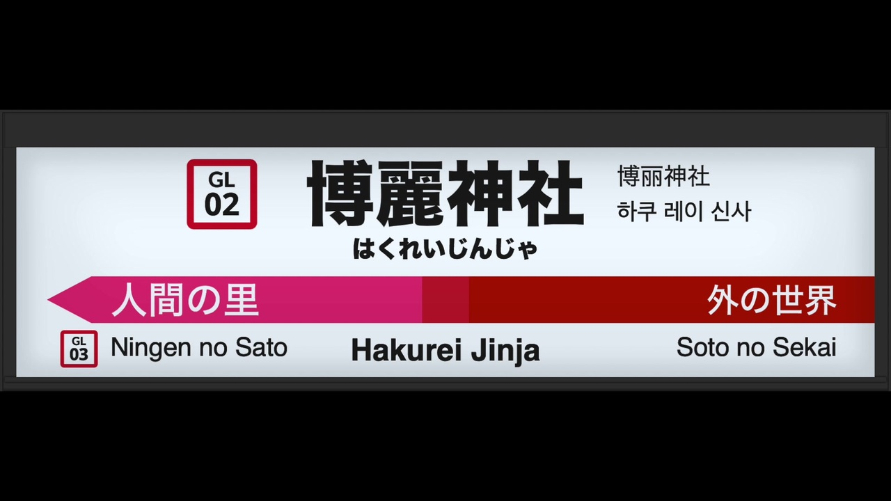 Matsuri Music [東方]