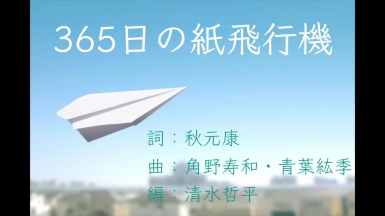 365 日 の 紙 飛行機 フル