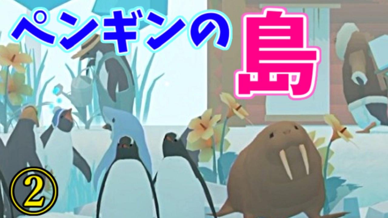 島 ペンギン の