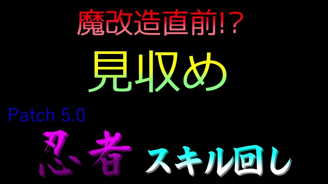 忍者 スキル 回し 5.0