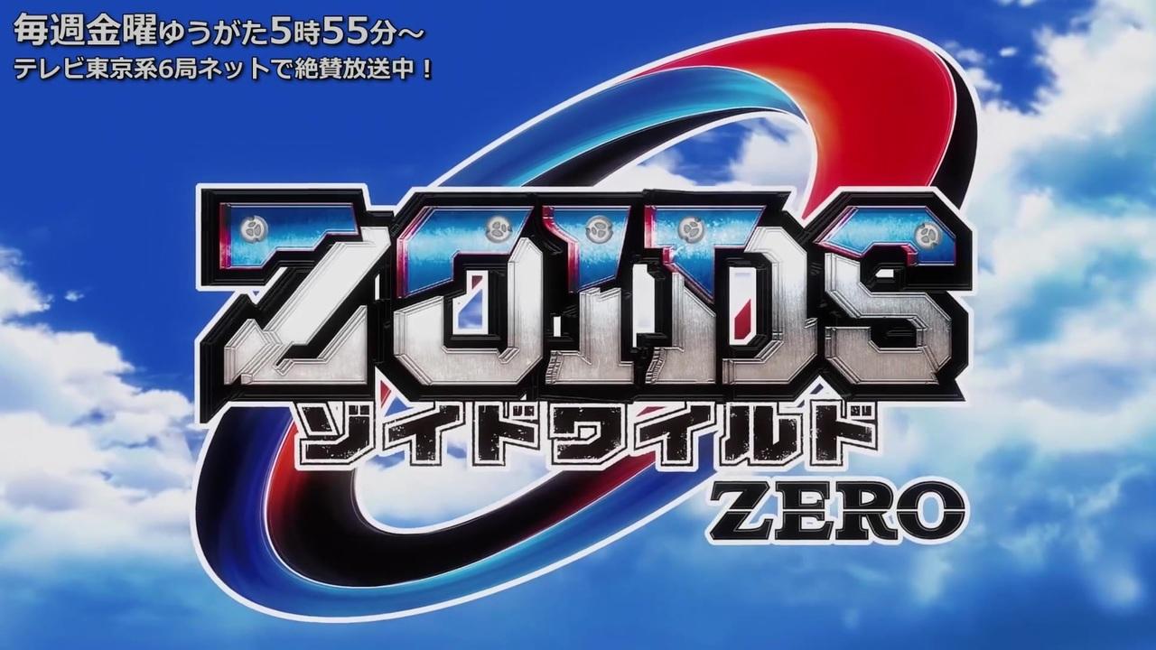 ゾイド ワイルド ゼロ op