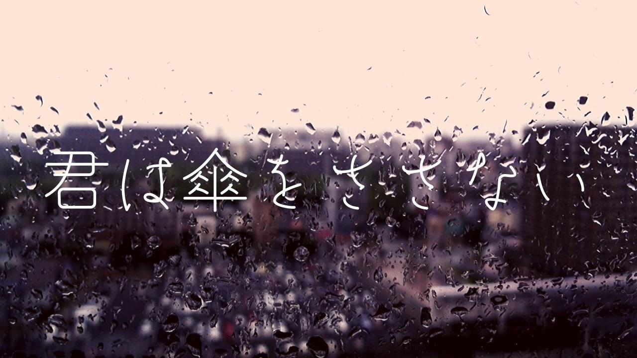 人気の Vocaloid梅雨入り 動画 1 846本 ニコニコ動画