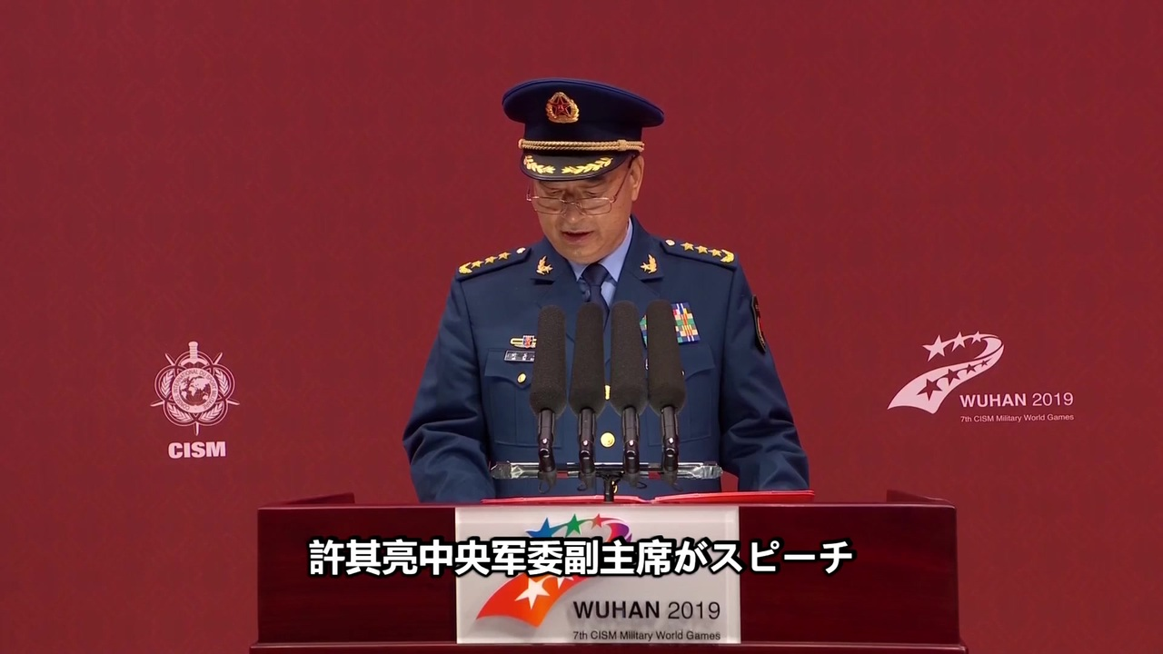 習主席、第7回世界軍人運動会の開幕を宣言 政治/動画 - ニコニコ動画