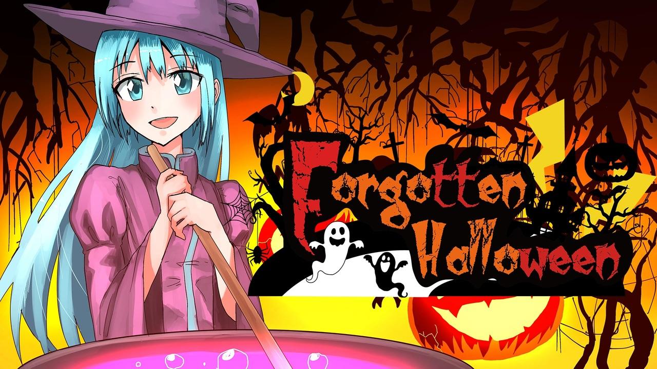 Forgotten Halloween(VOCALOID)