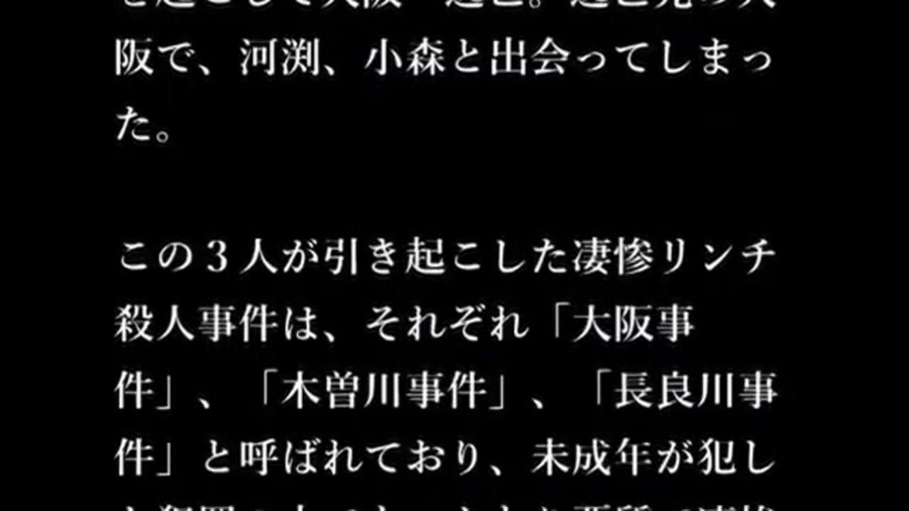 リンチ 大阪 殺人 事件 連続