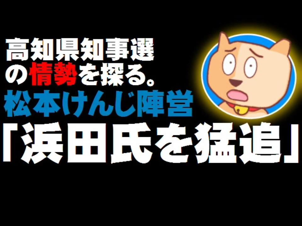 高知県知事選の情勢を探る - 松本けんじ陣営「浜田氏を猛追」- 2019.11 ...