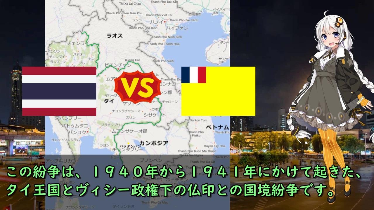 泰・仏印国境紛争【VOICEROID解説】タイ対フランス - ニコニコ動画