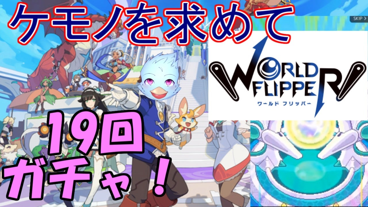 フリッパー wiki ワールド