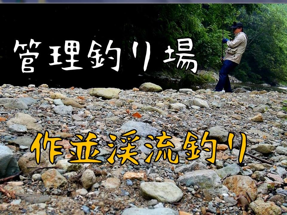 釣り場 作並 渓流