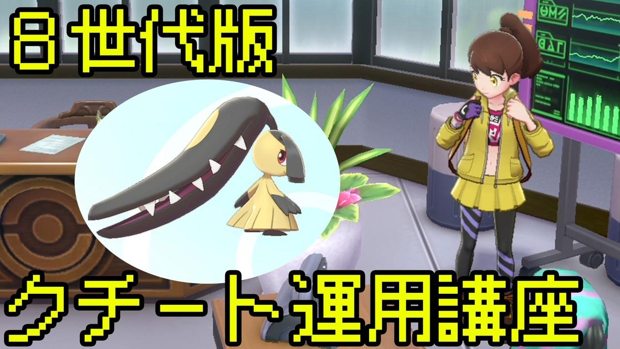 ポケモン 剣 盾 クチート 育成 論