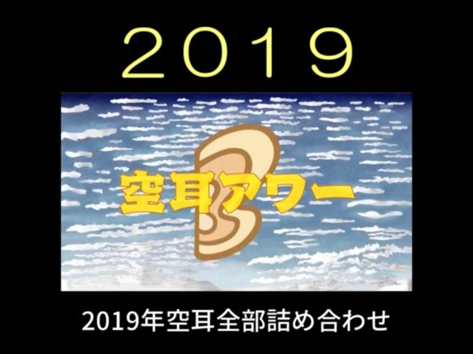 アワー 2019 空耳 『タモリ倶楽部』 「空耳アワード2019(前編)」11月1日深夜放送