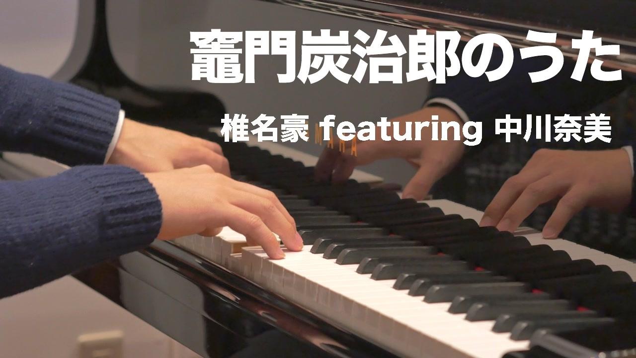の 炭 歌 ピアノ 治郎