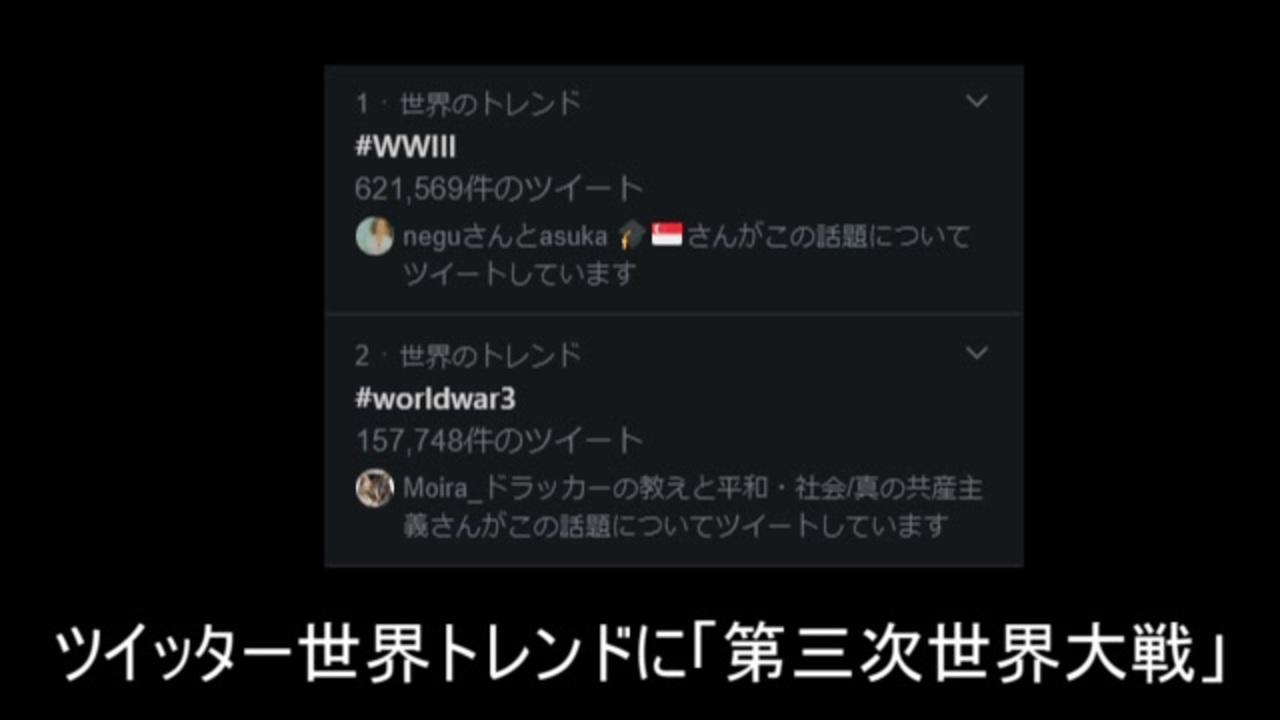 大戦 第 三 次 世界