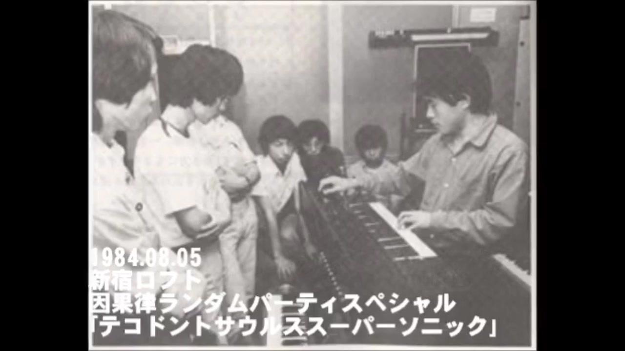 P-MODEL】テコドントサウルス・スーパーソニック (LIVE 1984 ...